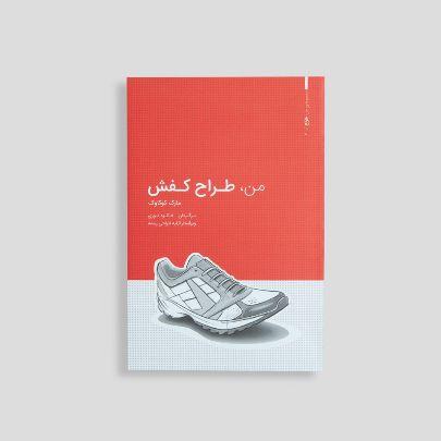 تصویر من،طراح کفش