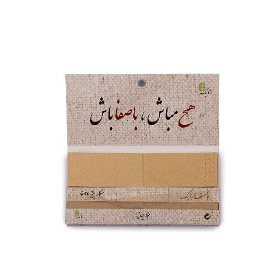Picture of ba safa rolling paper