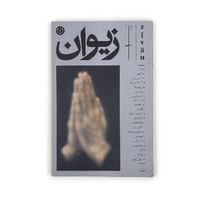 Picture of zivan folder 1