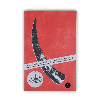 Picture of zivan-folder4