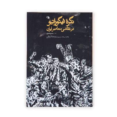 تصویر نگره ی فیگوراتیو در نقاشی معاصر ایران