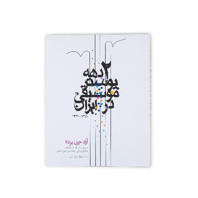 تصویر ۲ دهه پوستر موسیقی در ایران