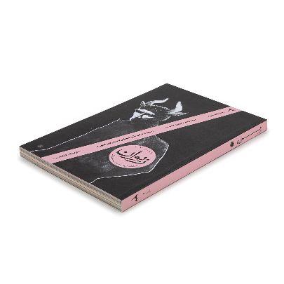 Picture of zivan-folder2