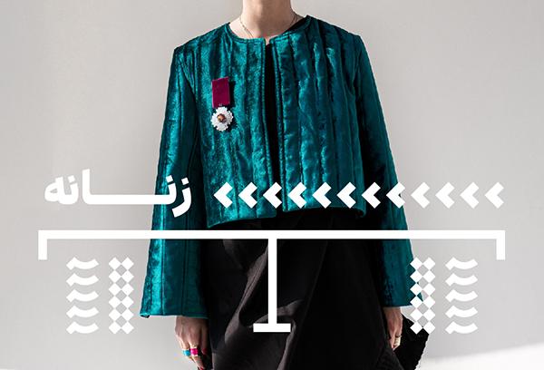 خرید مانتو، لباس برند ایرانی، شال و روسری، شلوار زنانه